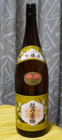060102-sake